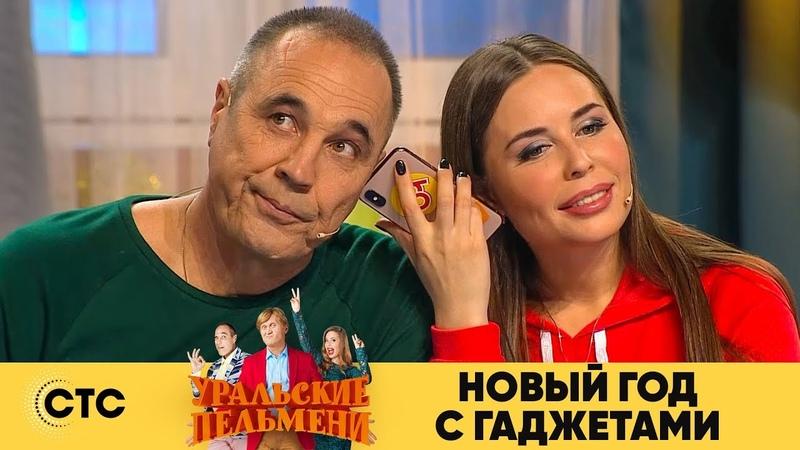 Новый год с гаджетами Уральские пельмени 2019