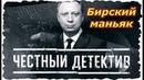 Честный детектив . Бирский маньяк (HD )