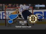St. Louis Blues 🆚 Boston Bruins