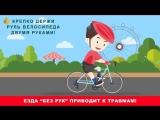 Правила безопасности для велосипедистов