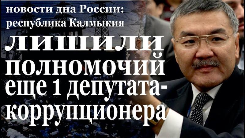 новости Калмыкии сегодня новости Элиста Городовиковск Лагань новости Элиста сегодня