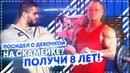 ОТГИБАЛ ШТАНЫ И ТРОГАЛ ФИТНЕС ИНСТРУКТОР Екатеринбург все таки СЕЛ на 8 ЛЕТ за ПЕДОФИЛИЮ