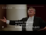 Трансляция концерта   Марис Янсонс и оркестр Баварского радио