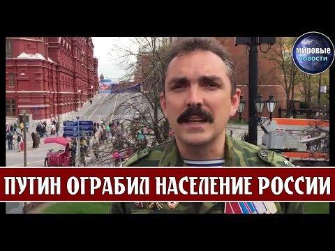 ОФИЦЕР ШЕНДАКОВ ВЫСКАЗАЛ СВОЕ МНЕНИЕ О ВЛАСТИ ПУТИНА В РОССИИ!