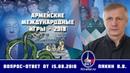 Валерий Пякин. Армейские международные игры – 2018