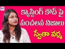 Swetha Varma Reveals Shocking Facts About Casting Couch || Telugu Movie Actress || Myra Media