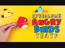 Кукольный театр. Мастер-класс для детей. Angry Birds