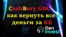 Cashbery Кэшбери Варданян GDC как вернуть деньги вкладчикам