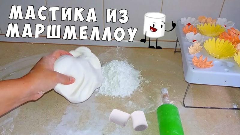 Как Сделать Мастику из Маршмеллоу ПРАВИЛЬНО! Домашняя Вкусная Мастика 😋 Marshmallow Fondant