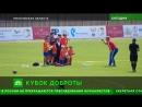 ФК Тотем одержал победу в Кубке доброты