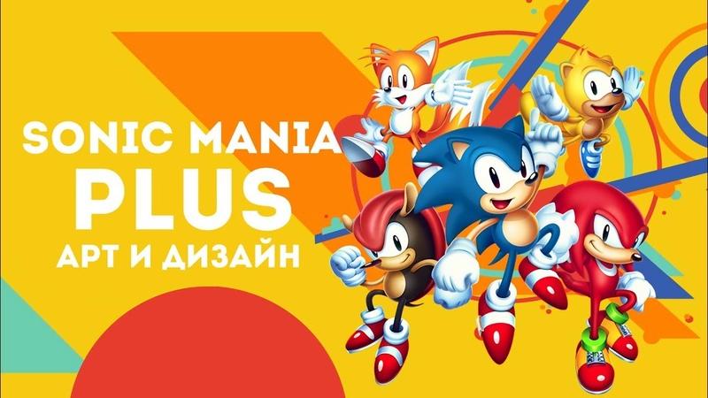 Sonic Mania Plus - Арт и Дизайн (перевод)