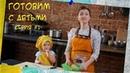 Готовим с детьми   1 серия   Котлеты из индейки со шпинатом и овощное пюре