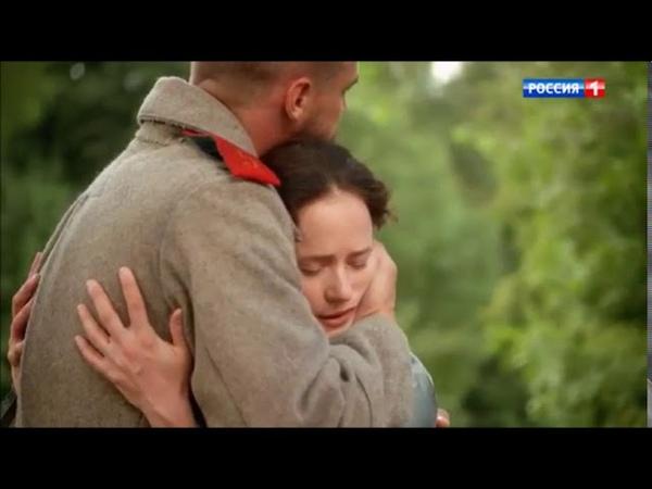 Антон Батырев и Ольга Лерман - Прости, моя любовь (Тайны госпожи Кирсановой)