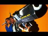 Не грози южному централу (1996)