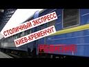 Столичный экспресс Киев-Кременчуг - Контрольный заезд