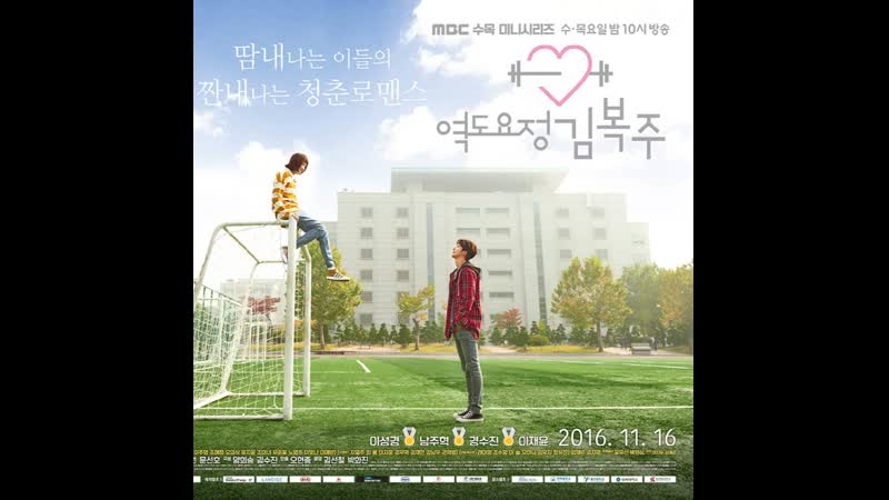 Чон Сок - Фея тяжёлой атлетики Ким Бок Чжу