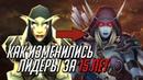 КАК ИЗМЕНИЛИСЬ ЛИДЕРЫ ОРДЫ ЗА 15 ЛЕТ | World of Warcraft