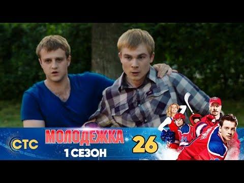 Молодежка Сезон 1 Серия 26