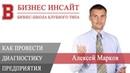 БИЗНЕС ИНСАЙТ Алексей Марков. Диагностика предприятия