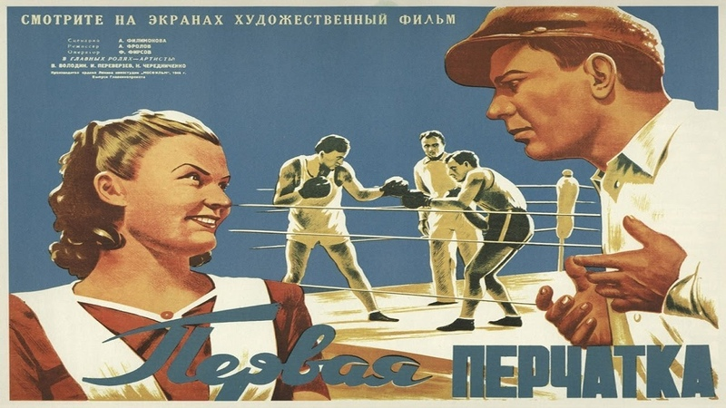 Первая перчатка фильм 1946 Первая перчатка фильм 1947 Первая перчатка смотреть онлайн