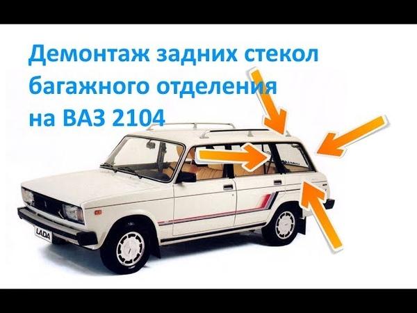 Демонтаж задних стекол багажного отделения на ВАЗ 2104
