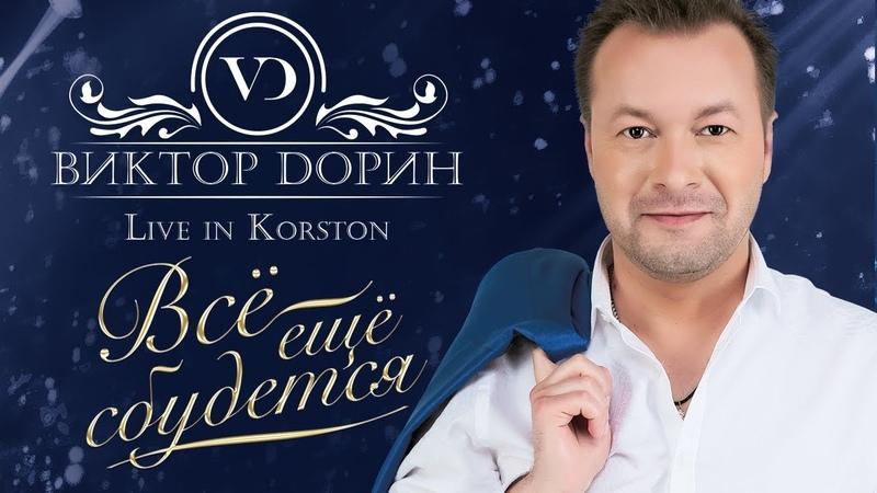 Виктор Дорин — Концертная программа «Всё ещё сбудется» 2018