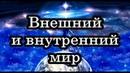ВНЕШНИЙ И ВНУТРЕННИЙ МИР. Nikosho
