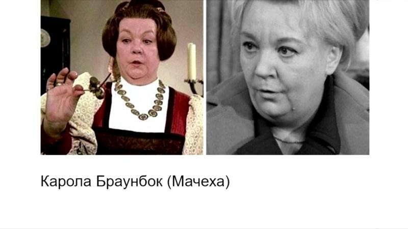 Актёры сказки «Три орешка для Золушки»