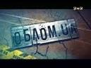 Облом UA Сезон - 1 Выпуск - 17