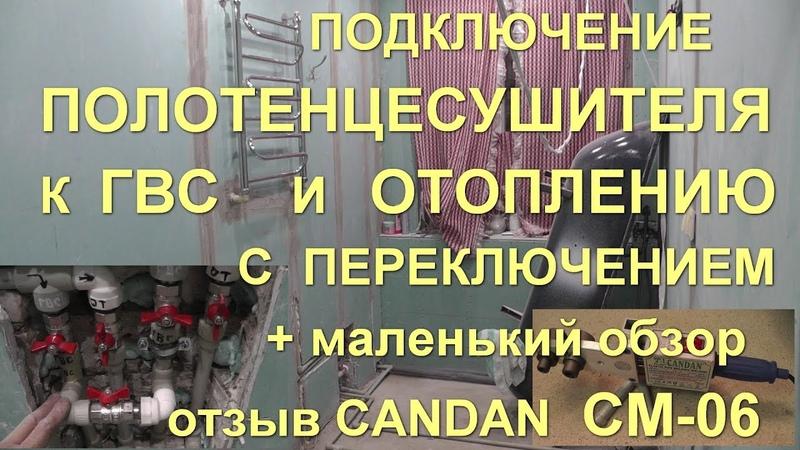 Подключение полотенцесушителя к отоплению и ГВС с переключением своими руками.