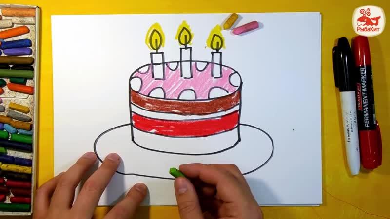 Как нарисовать Торт, Урок рисования для детей от 3 лет - Раскраска для детей