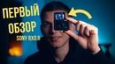 ОБЗОР камеры SONY RX0ii Сравнение с SONY 7iii ПЕРВОЕ ВПЕЧАТЛЕНИЕ ТЕСТ ЗВУКА 4k ВИДЕО SLOW MOTION