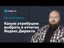 ELama: Какую атрибуцию выбрать в Яндекс.Директе