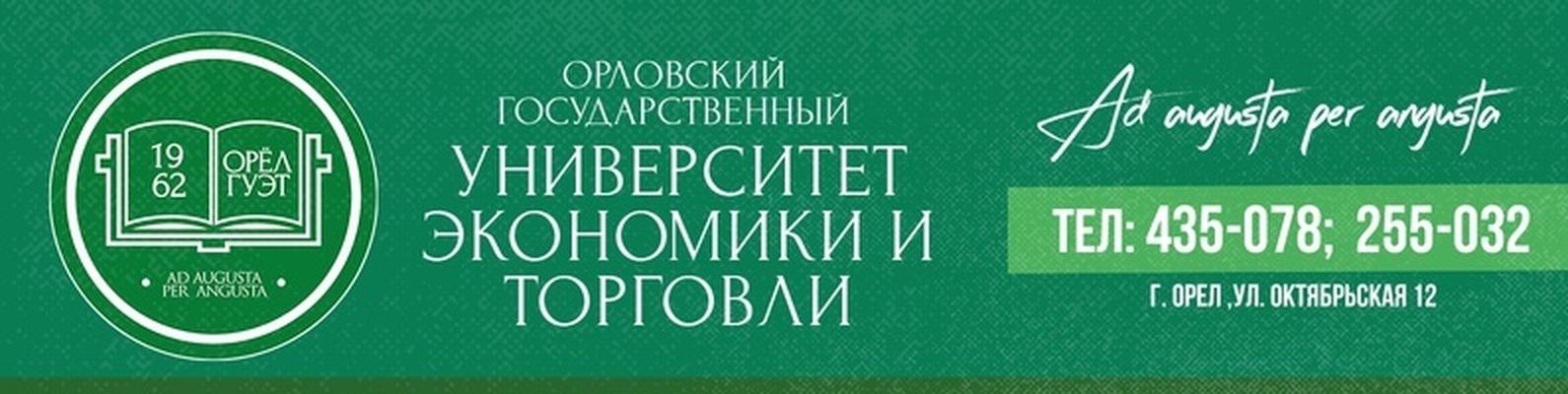 Заявка на дистанционное обучение в Орловский государственный университет экономики и торговли