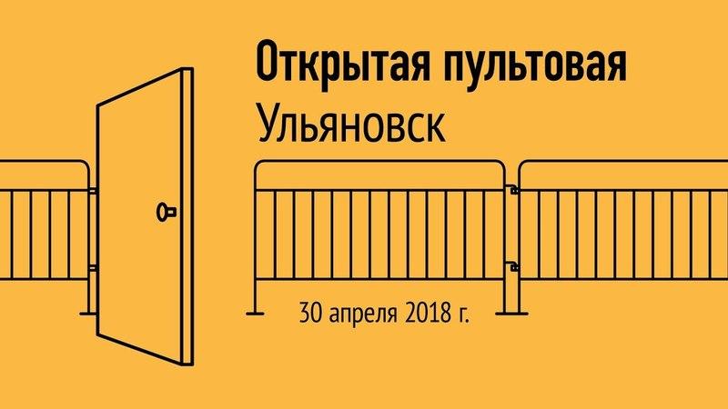 Открытая пультовая в Ульяновске 30 апреля 2018 г