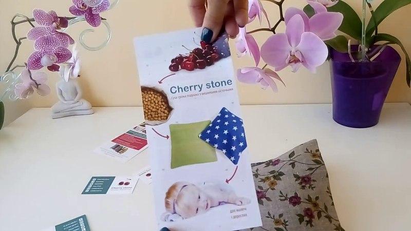 Обзор натуральных грелок с вишневыми косточками Cherry_stone_ua