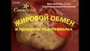 Вебинар 15 ноября в 16 00 Мск ЖИРОВОЙ ОБМЕН Как снизить холестерин