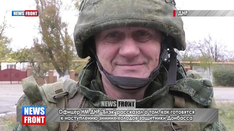 Офицер НМ ДНР «Блэк» рассказал о том, как готовятся к наступлению зимних холодов защитники Донбасса