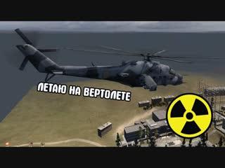 Мануэль ПОЛНОЦЕННО УПРАВЛЯЮ ВЕРТОЛЕТОМ В S.T.A.L.K.E.R. Call of Chernobyl