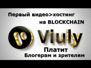 Видео хостинг Viuly ( Платит блогерам и пользователям ) Русская озвучка