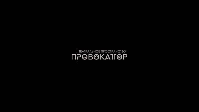  Провокационный вечер стихий  СЕКСИЗМ