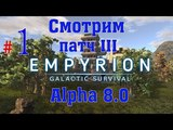 Смотрим Empyrion - Galactic Survival Alpha 8.0 патч III #1