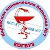 7 городская больница в Кирове