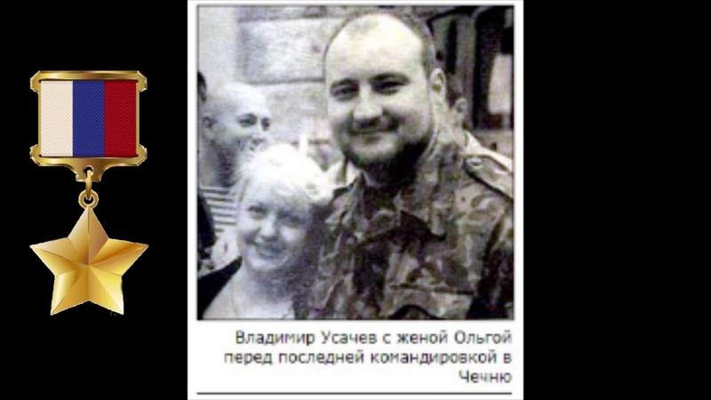 Росгвардия вспоминает Героя России Владимира Усачева