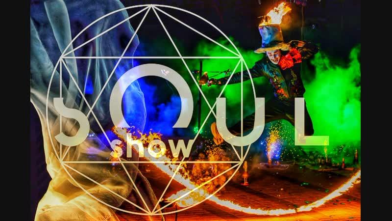 Soul Show Огненный перфоманс Имаджинариум / Горьковская ёлка / Нижний Новгород / 07.01.2019