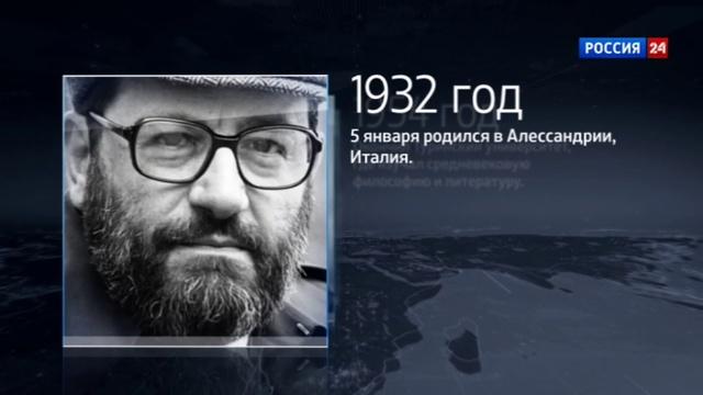 Новости на Россия 24 • Умберто Эко умер от рака