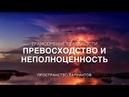 Вадим Зеланд-Превосходство и неполноценность. Трансерфинг