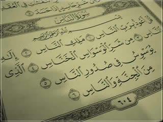 سورة الناس سعد الغامدي ( 480 X 640 ).mp4