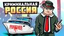 У НАС ПРОБЛЕМЫ! ВАЖНАЯ ШИШКА ПРИЕХАЛА В ГОРОД! - GTA КРИМИНАЛЬНАЯ РОССИЯ RPBOX