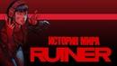 История Мира Ruiner | Убить Босса